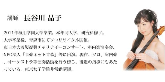 チェロ講師 長谷川先生