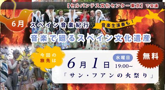 6月 「サン・フアンの火祭り」