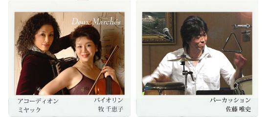 Deux Marches(ドゥ マルシェ) &佐藤唯史