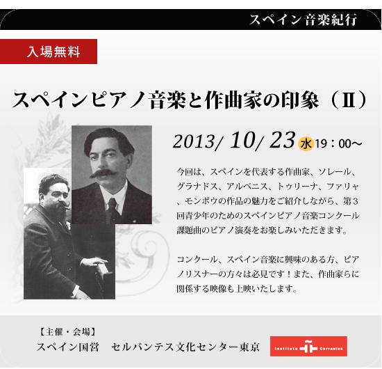 セルバンテス文化センター東京|スペイン音楽紀行|10月「スペインピアノ音楽と作曲家の印象(Ⅱ)