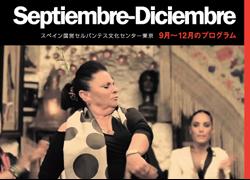 セルバンテス文化センター|最新プログラム