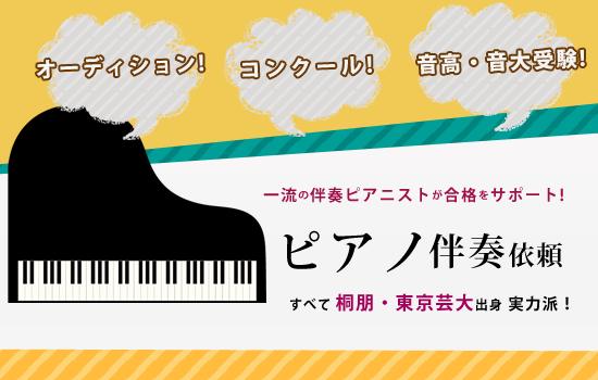 ピアノ伴奏依頼