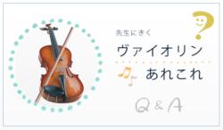 ヴァイオリン教室|あれこれ