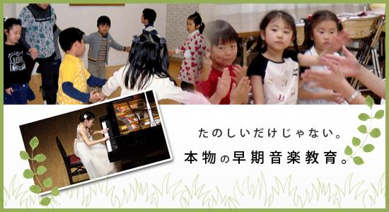 桐朋学園大学音楽学部附属 子供のための音楽教室 相模原教室