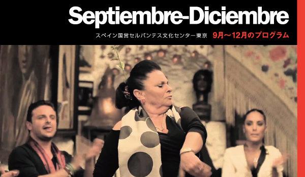 セルバンテス文化センター 9-10月プログラム