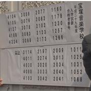 宝塚音楽学校合格
