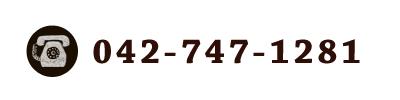 tel.042-474-1281