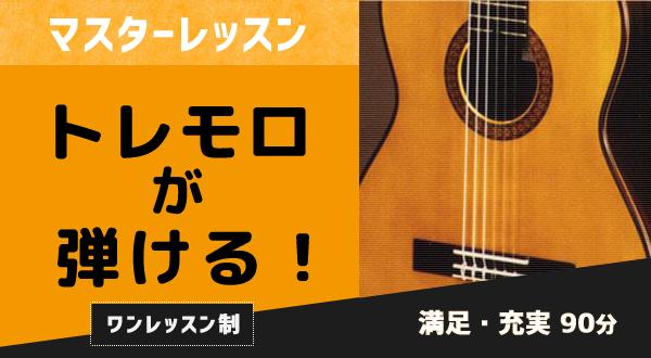 ギター・トレモロレッスン