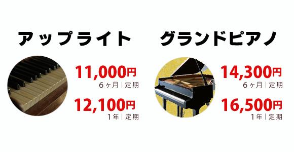 ピアノ調律 相模原・町田・相模大野